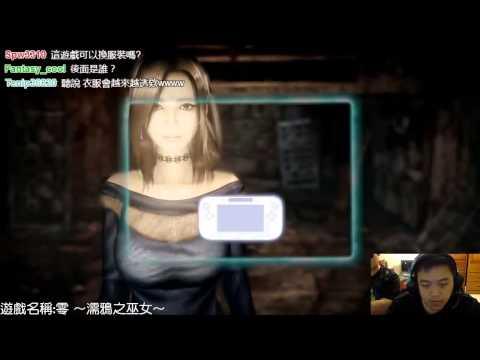 【魯蛋】WiiU-零 ~濡鴉之巫女~ 第一回 (part1)