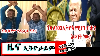 Ethiopia - EthioTime News | ዜና ኢትዮታይም | Latest Ethiopian News Brief February 2, 2017