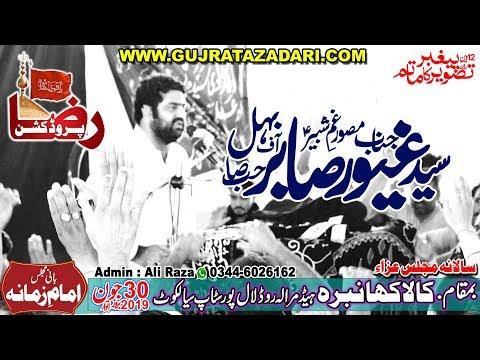 Zakir Syed Ghayoor Sabir Behal | Majlis Aza  30 June 2019 | Kala Khambra Sialkot