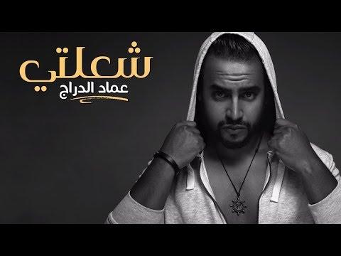 Cover Lagu Imad Edderraj - Chaalti (EXCLUSIVE Lyric Clip) | (عماد الدراج - شعلتي (حصرياً