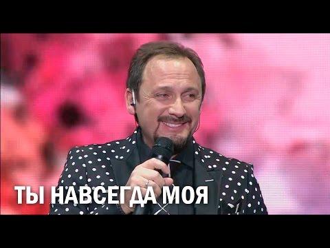 Скачать песню стаса михайлова ты слышишь небо