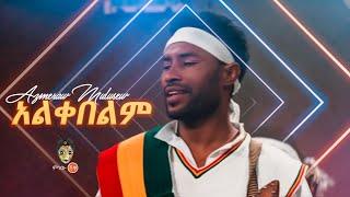 Azmeraw Mulusew (Alkebelim) አዝመራው ሙሉሰው (አልቀበልም) - New Ethiopian Music 2019(Official Video)