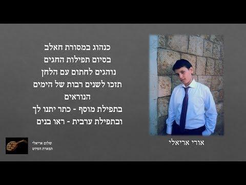 כתר יתנו לך / ראו בנים - אורי אריאלי לחן תזכו לשנים רבות נוסח יהודי חאלב