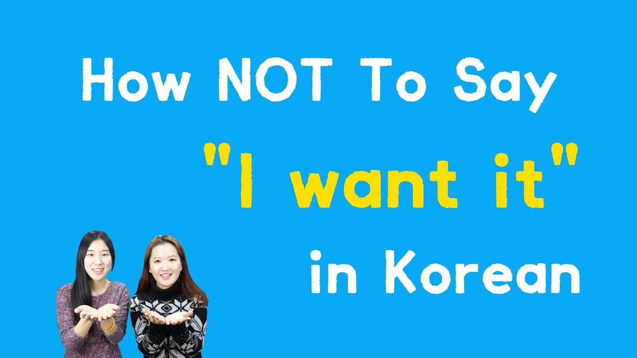 how to say i see in korean