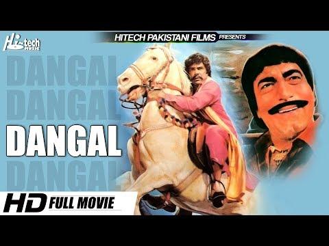 DANGAL (FULL MOVIE) - SULTAN RAHI, MUSTAFA QURESHI & NANNA - OFFICIAL PAKISTANI MOVIE thumbnail