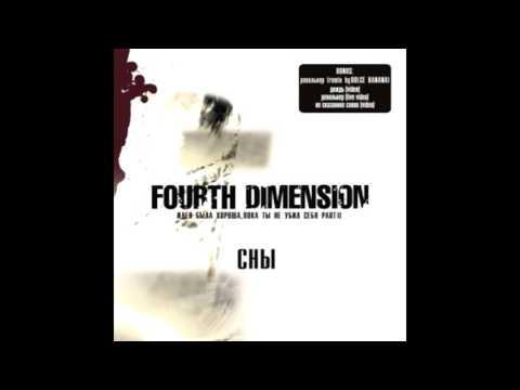 Fourth dimension - Вчерашний день