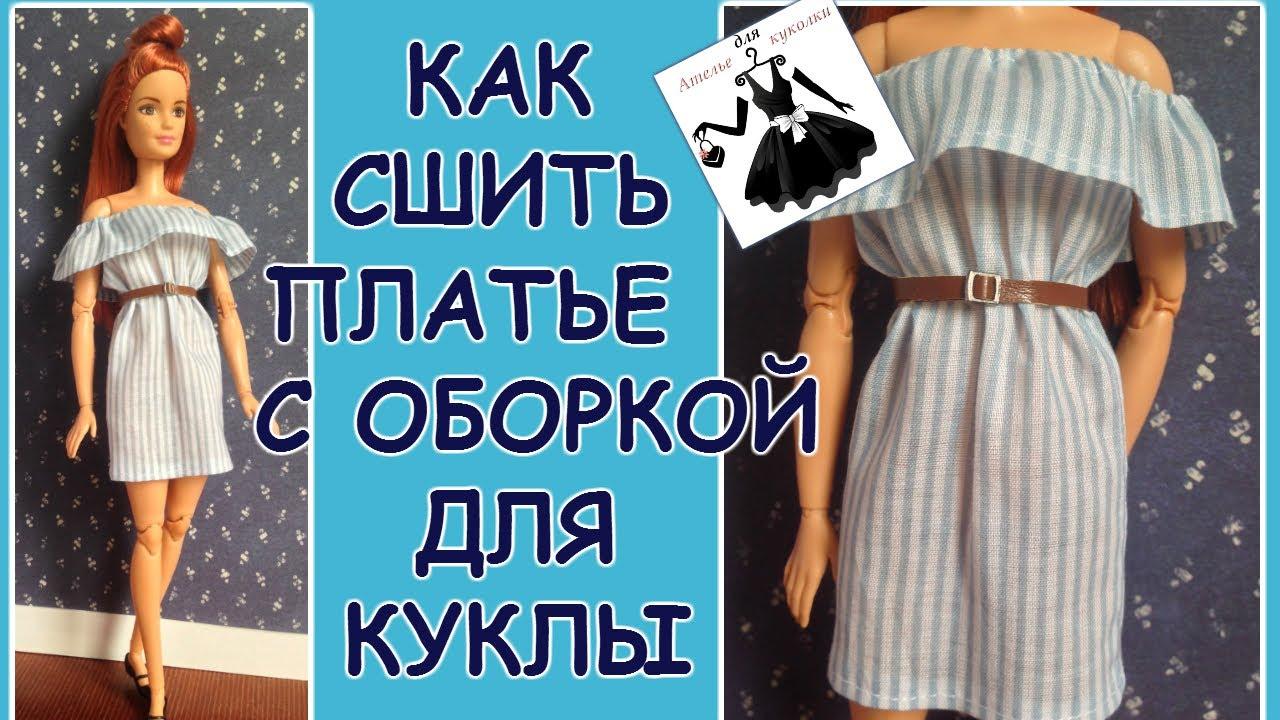 Как мне сшить платье на куклу своими руками 632