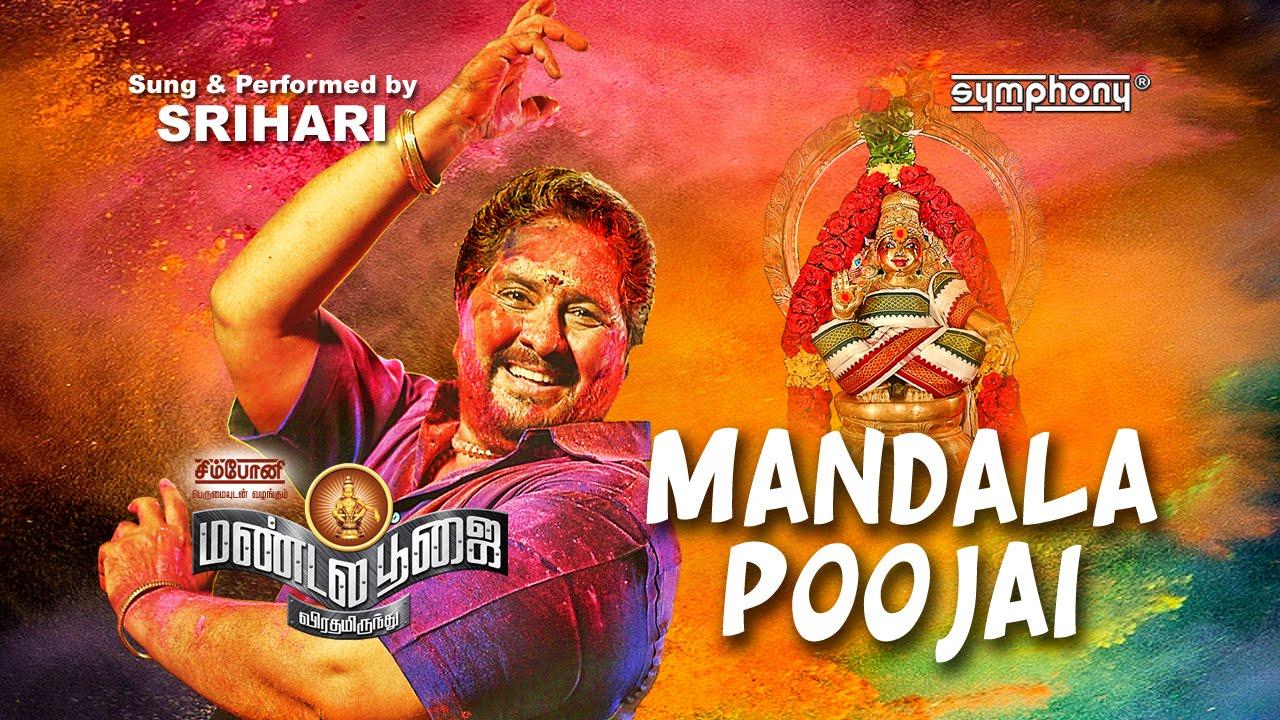 Mandala Poojai Songs Veesum | Mandala Poojai
