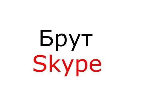 Брут Skype