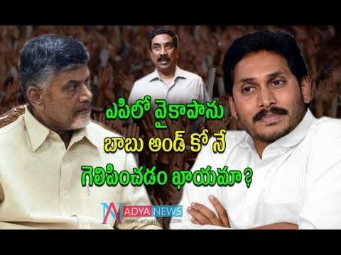 2019 Polls: ABN Radha Krishna Analysis on Andhra Politics | YS Jagan | Chandrababu | Adya Media