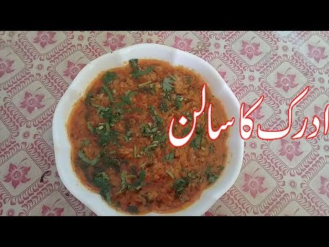 ADRAK KA SALAN/DESI FOOD RECIPES/PAKISTANI FOOD RECIPES/URDU RECIPES