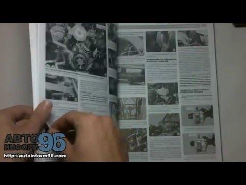 Книга по ремонту УАЗ 3163 Патриот