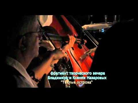 """Ю. Левитанский, В. Назаров.  """"Кинематограф"""""""