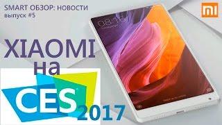 CES 2017: новинки от Xiaomi
