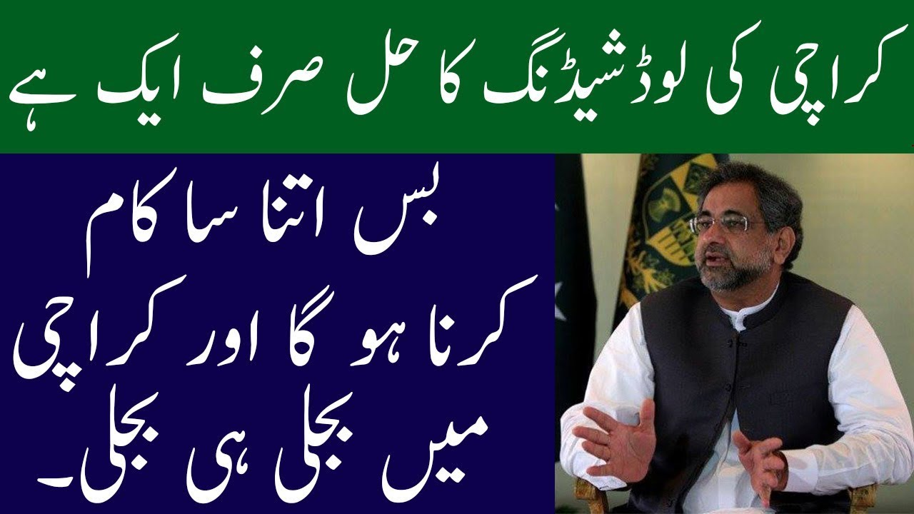 PM Pakistan Told Solution of Karachi Load Shedding