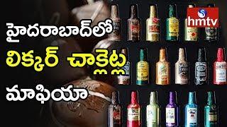 బేగంబజార్, అబిడ్స్లో చాక్లెట్ల స్మగ్లింగ్కు పాల్పడుతున్న ముఠా | Liquor Chocolates Mafia Busted