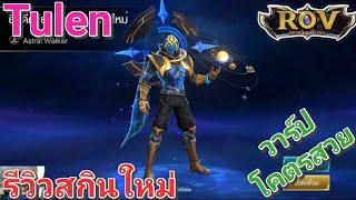 Garena RoV Thailand-รีวิวสกินใหม่ของTulenสกินนี้วาร์ปสวยสุดแล้ว!!!