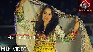 Abdullah Sakhi H - Dokhtarak Mazari OFFICIAL VIDEO