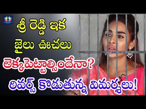 Sri Reddy Going To Arrest Soon Over Her Speculative Comments | Nani Legal Notice To Sri Reddy