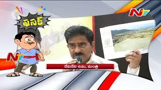 TDP Minister Devineni Uma Satires on YS Jagan | Only Once Fasak | NTV