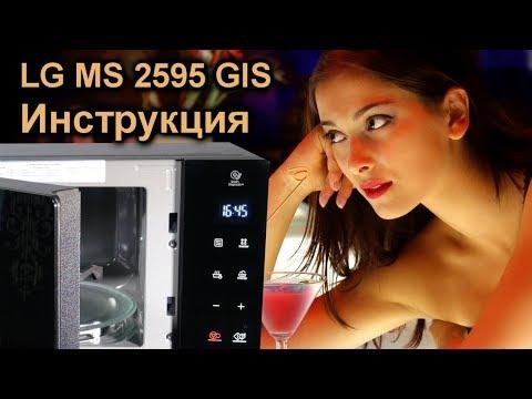 ✅ Секреты управления NeoShef LG MS-2595GIS - обзор и инструкция микроволновки