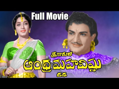 Sri Srikakula Andhra Mahavishnuvu Katha Telugu Full Length Movie || DVD Rip..