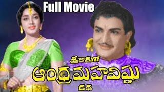 Poola Rangadu - Sri Srikakula Andhra Mahavishnuvu Katha Telugu Full Length Movie    DVD Rip..