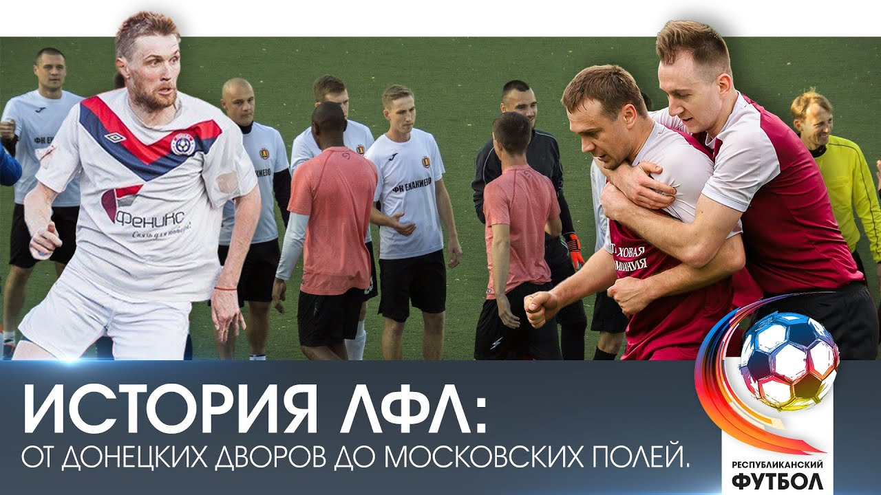 ИСТОРИЯ ДОНЕЦКОЙ ЛФЛ. 25.05.2020