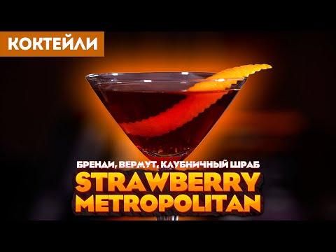 Коктейль Клубничный Метрополитен