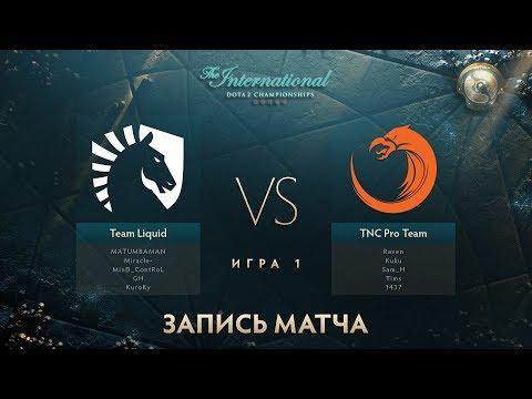 Liquid vs TNC, The International 2017, Групповой Этап, Игра 1