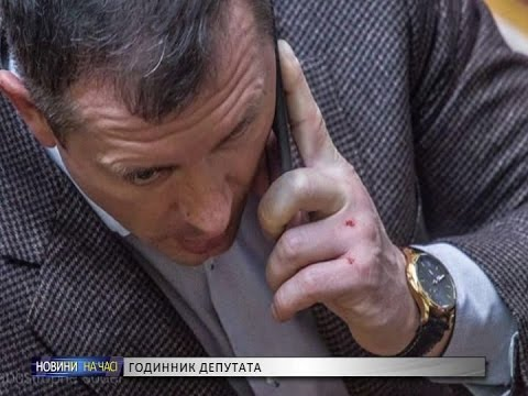 Ігор Молоток засвітився в парламенті з годинником вартістю понад 20 тис. доларів