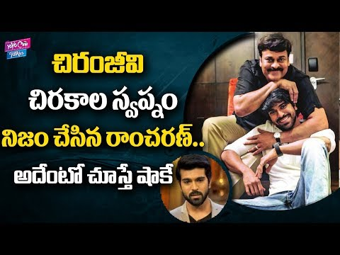 Ram Charan Big Surprise to Megastar Chiranjeevi | Mega Family | Tollywood Latest | YOYO Cine Talkies