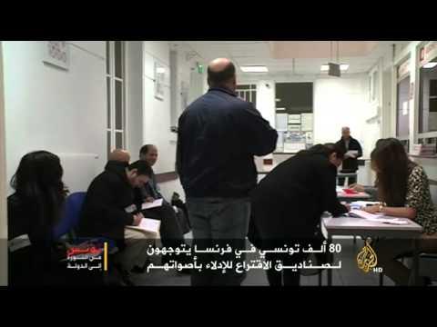 التونسيون في فرنسا يدلون بأصواتهم بالانتخابات التشريعية