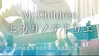【弾き語り】ヒカリノアトリエ / Mr.Children【コード歌詞付き】朝ドラ「べっぴんさん」主題歌