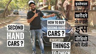 सेकंड हैंड  गाड़ी  खरीदने से पहले इस वीडियो को देखिए | how to buy a usd car | used car in delhi