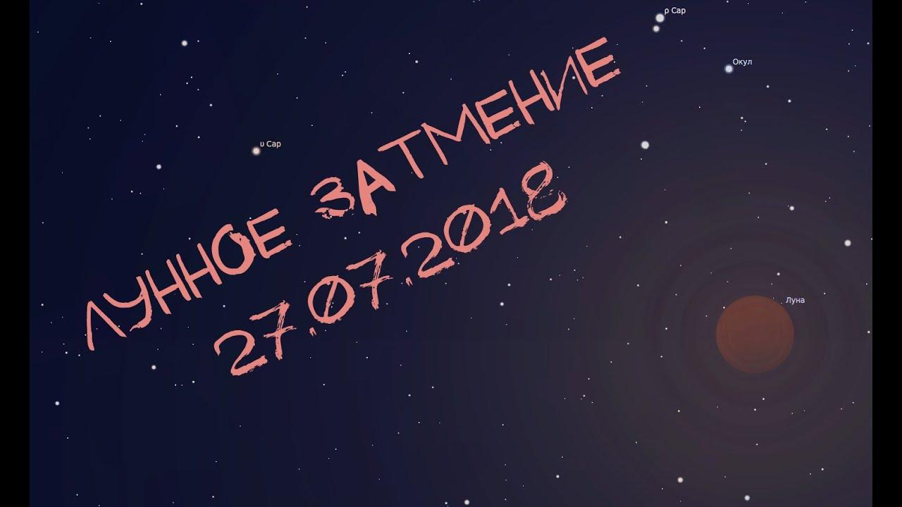 Астрологические новости на сегодня