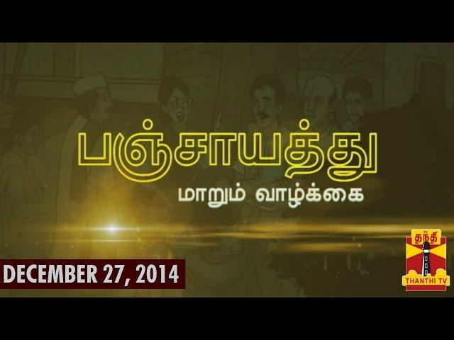 "Thanthi TV Special Documentaries - ""Panchayathu - Reformed Lives"" - (27/12/14)"