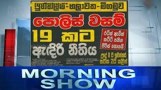 Siyatha Morning Show   19.03.2020