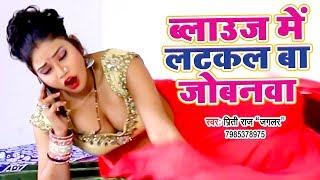 ऐसा गाना देख के आपको मजा आ जायेगा - Kabale Rahab Punaa - Priti Raj Jaglar - Bhojpuri Song