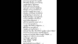 အိမ္(home) myanmar song( ဆို- ဓီရာမိုရ္ )