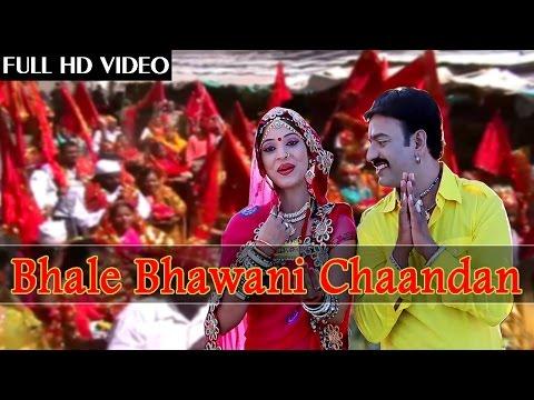 Rajasthani New Bhakti Songs | Bhale Bhawani Chaandan (hd) | Jog Bharti Bhajan | Nimbeshwari Mata video