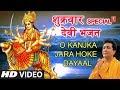 शुक्रवार Special GULSHAN KUMAR Devi Bhakti Bhajan in Full HD | Navratri Special: O Kanjka