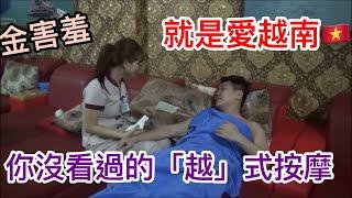 (就是愛越南)  奇幻漂流下龍灣之旅Ep.2 ~ 爆笑越式按摩&景觀海鮮大餐