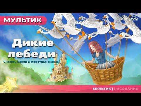 принцесса и Дикие лебеди сказка | Сказки для детей и Мультик