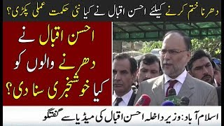 Ahsan Iqbal Media Talk | 20 November 2017 | Neo News