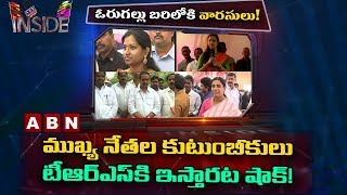 Political Heir heats up Politics in Warangal TRS | Inside