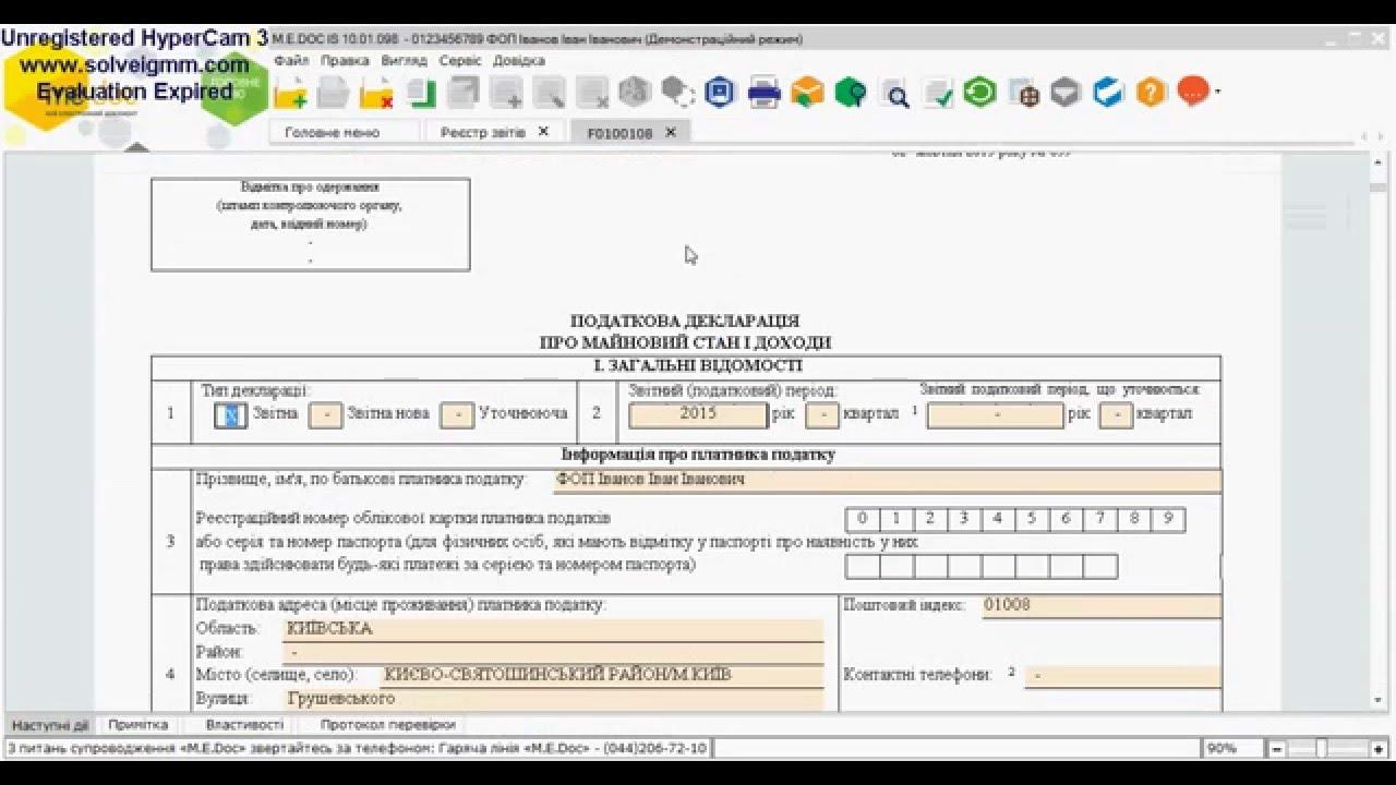 Строка 290 в декларации налога на прибыль