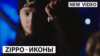 ZippO ft.  KУБА - Иконы