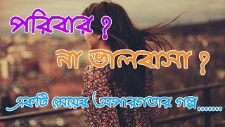 Love Story of a helpless Girl | Bangla love story | 100 % crying