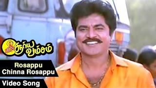 Rosappu Chinna Rosappu Video Song | Suryavamsam Tamil Movie | Sarath Kumar | Devayani | SA Rajkumar